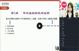2019高途刘梦亚初一数学春季班
