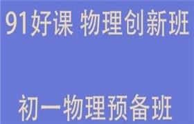 【91好课】初一物理创新预备班四阶(春)