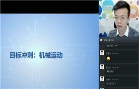 宋泽穹【2019-寒】初三物理直播目标班(全国版)