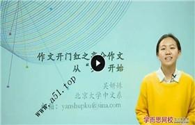 """【作文开门红】之高分作文从""""头""""开始 吴妍姝17497"""