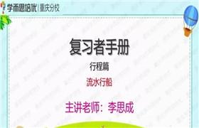 【学而思】小学数学七大模块训练(上+下)