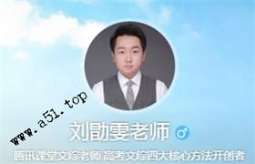 2020历史选择题通用技巧班(一)(二)腾讯课堂 刘勖雯