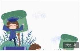 【山水六五】幼升小通识阅读 一年级暑期课