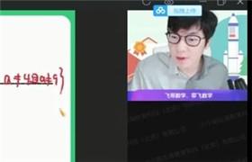 作业帮 尹亮辉【2021-暑】高一数学暑假冲顶班