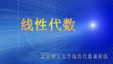 线性代数 国家精品-北京理工大学
