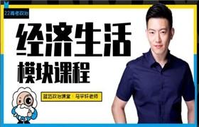 【马宇轩政治】高考一轮复习—基础通关《经济生活》模块课