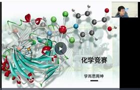 周坤【直播课-春】高一化学CChO在线课(无机化学)学而思