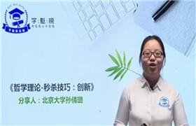 【学魁榜】高中政治秒杀技巧课 百度云网盘分享