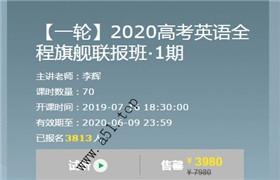 有道精品 李辉【一轮】2020高考英语全程旗舰联报班·秋季