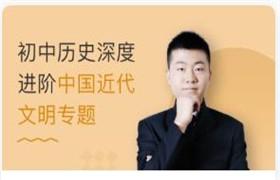 初中历史深度进阶中国近代文明专题(丁子江)18讲