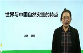 夏芳 高二地理选修5同步辅导 赢鼎教育
