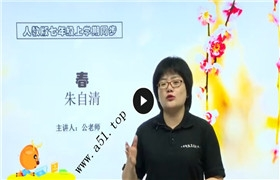 人教版初中语文七年级上学期同步视频课程 全免网