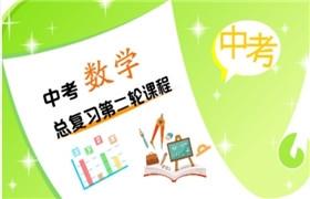 中考数学总复习第二轮课程 (43课时)全品学堂