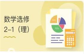 高中数学选修2-1(同步辅导视频)刘畅95节(wm)