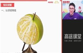 高途课堂 周欣【2021-暑】高二地理暑期班 百度网盘分享
