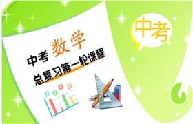 中考数学总复习第一轮课程 (154课时)全品学堂