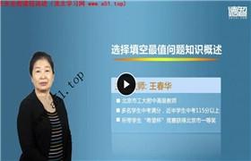 【德智教育】中考数学二轮复习课 王春华61个视频