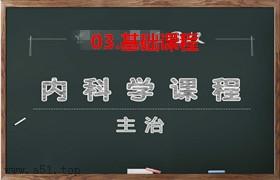 内科主治医师基础课程(03)