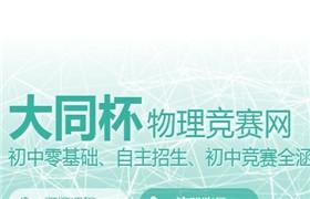 【大同杯物理竞赛】自招冲刺/A0选拔(竞赛第二轮)初中物理百度网盘分享下载
