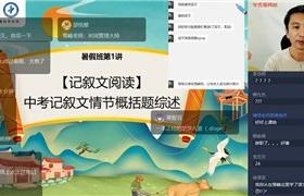 学而思 石雪峰【2021-暑】初三语文阅读写作直播目标A+班 百度网盘分享