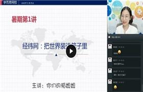 王媛韬 【2019-暑】初三升高一地理菁英班 学而思