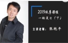 2019张艳平高考地理秋季一轮复习(下)