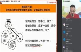 2020高考历史寒假班(李宣太)