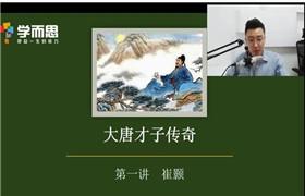 大唐才子传奇(第二季)