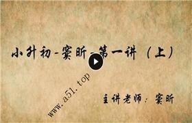 (高思教育)小升初语文冲刺班