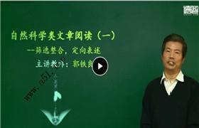 【德智教育】高中语文阅读理解综合提升 戚锋等22讲