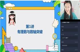 刘梨予2021【秋】初一数学勤学班(全国人教)xes