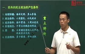 (爱学堂)高一历史人教版(全年班)华南师大附中 刘伟