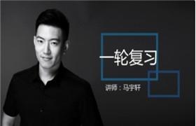 (马宇轩)高考政治 2019一轮复习(上)