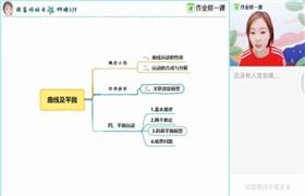 2020胡婷高三物理秋季班 作业帮