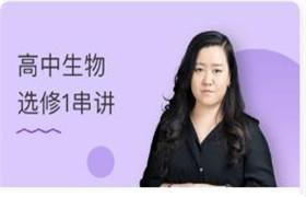高中生物选修1串讲 翟思茗9节(wm)