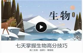 高二生物寒假系统班(选修3)猿辅导 张鹏