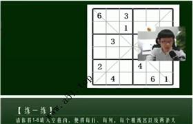 学而思在线(海边直播)四年级数学暑期必修课超常班 孙佳俊