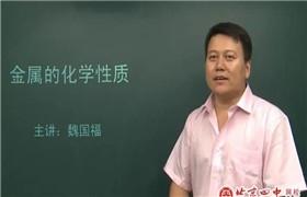 北京四中 初中化学全套高清视频课堂(初三)+讲义 百度云网盘分享下载