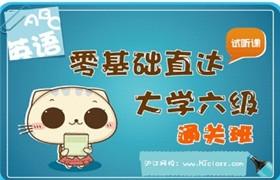 沪江英语零基础直达大学六级(新概念英语1-4册)