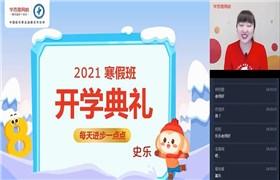 学而思 史乐【2021-寒】五年级数学目标S班 百度网盘分享