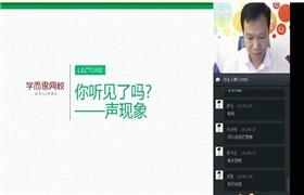 杜春雨【2019-暑】六年级升初一物理直播目标预备班(全国版)