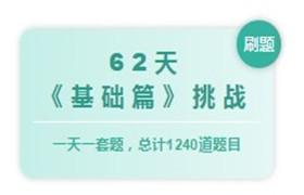 【大同杯物理竞赛】62天(基础篇)挑战 百度网盘分享下载初中物理竞赛