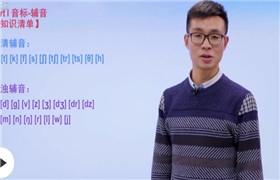 小升初英语暑假课(人教版)湖南师大附中网课