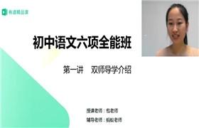 【初三】语文六项全能班(有道精品 包君成)