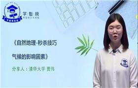 【学魁榜】高中地理秒杀技巧课 百度云网盘分享