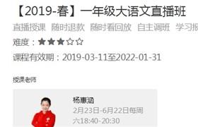 【2019-春】一年级大语文直播班(杨惠涵-16讲)学而思