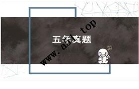 (马宇轩)2019高考政治 百日冲刺—在线测评