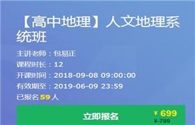 2019【高中地理】人文地理系统班(有道精品 包易正)